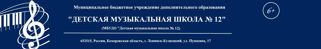 """МБУДО """"Детская музыкальная школа №12"""""""